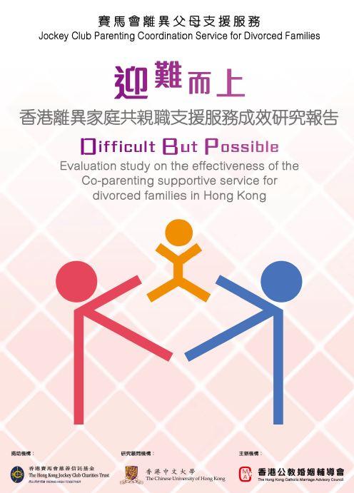 香港離異家庭共親職支援服務成效研究報告 (2018)香港離異家庭共親職支援服務成效研究報告 (2018)