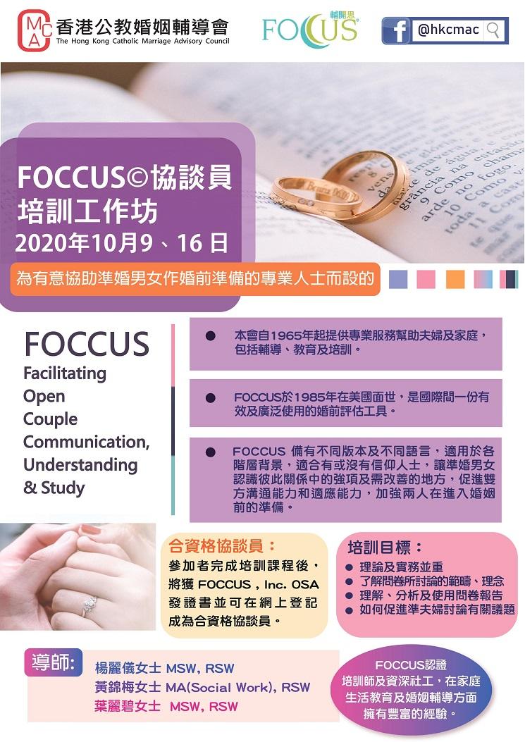 FOCCUS 协谈员培训工作坊