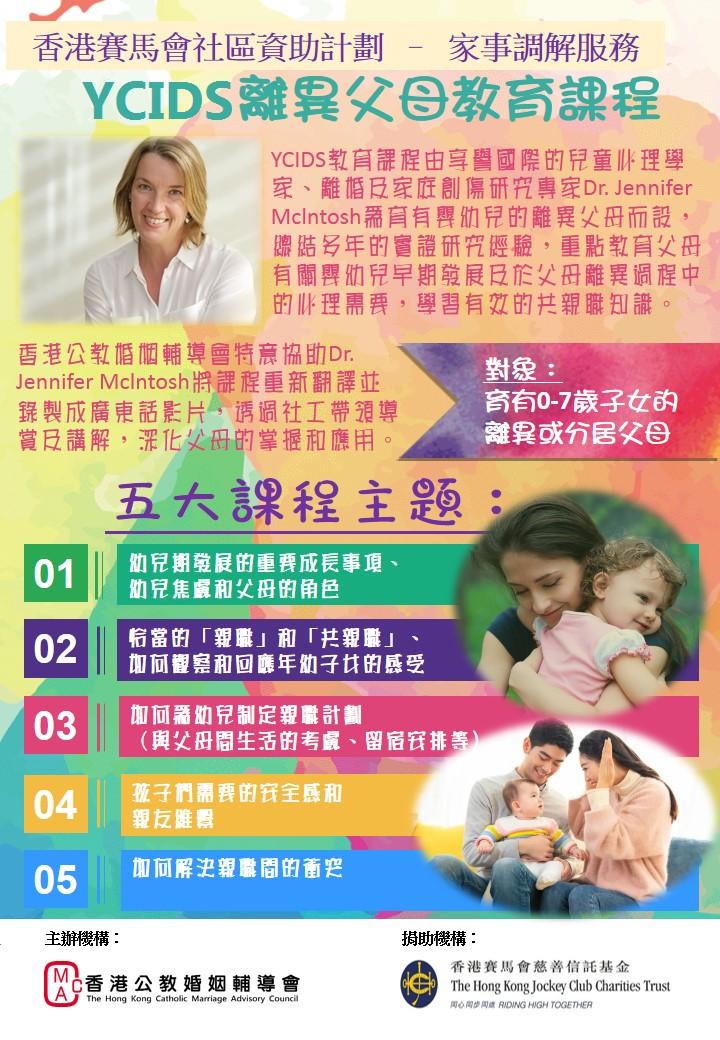 YCIDS离异父母教育课程